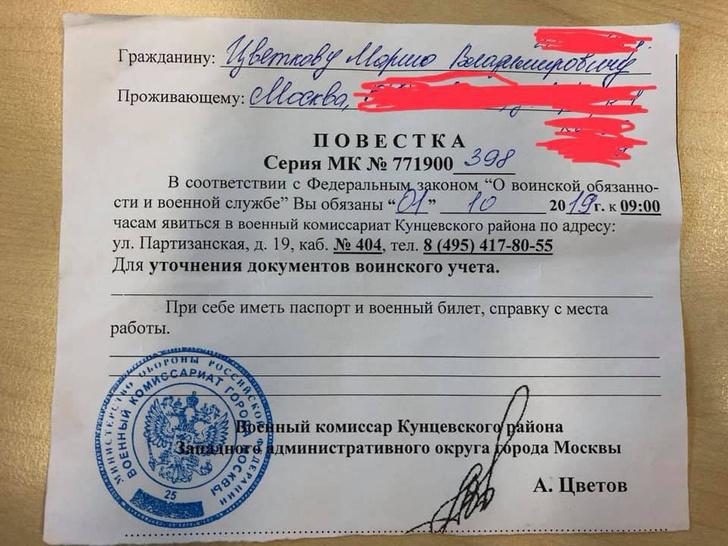 Фото №2 - Московской журналистке после участия в митинге пришла повестка из военкомата