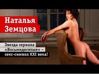 Обложка MAXIM: Наталья Земцова