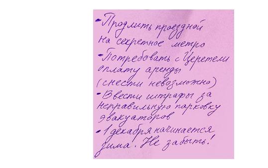 Фото №2 - Что творится на экране компьютера Сергея Собянина