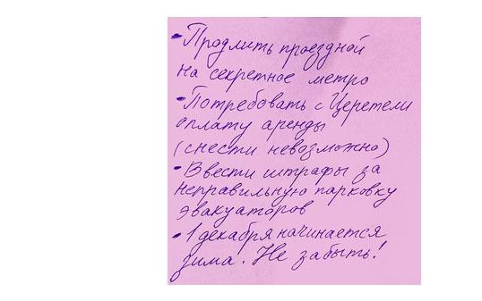 Что творится на экране компьютера Сергея Собянина